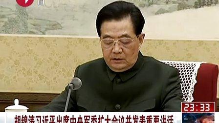 习近平:胡主席主动提出不再担任中央军委主席