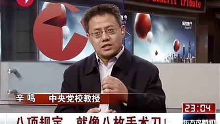 辛鸣视频_辛鸣演讲视频_八项规定,就像八枚手术刀!(中国讲师网)