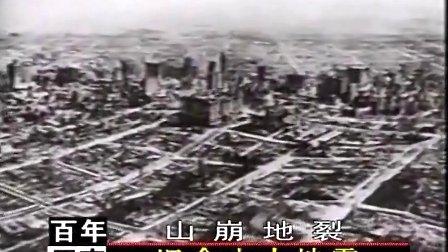 世界灾难与神秘事件:山崩地裂之旧金山大地震