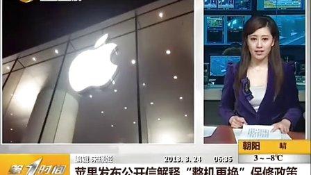 """苹果发布公开信解释""""整机更换"""" 称不会作调整"""