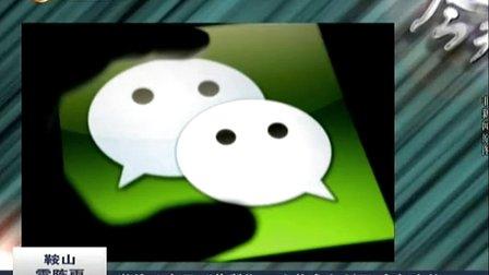 微信特效号集赞四次将永久封号今起实施[第动态公众视频图片