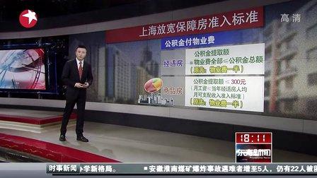 上海房地产市场进入阶段性调整期[东方新闻]