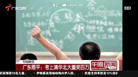 广东恩平:考上清华北大重奖百万[视频新闻]