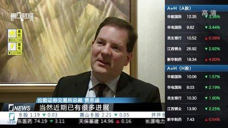 伦敦证交所期待与中国市场进一步整合 财经中间站 150616