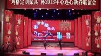 视频: 安岳县2013年心连心新春联谊会晚会-四川腾博文化