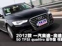 2012款一汽奧迪A6L 50TFSI quattro測試