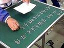 江蘇省基本功大賽(高中體育)粉筆字2號會場