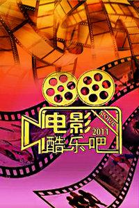 电影酷乐吧2011