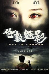 伦敦魅影4
