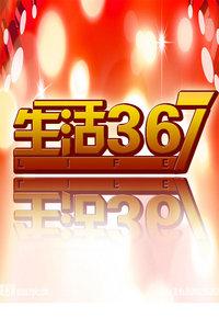 生活567 2013