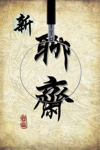 聊斋艳谭5:婴宁
