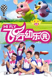 飛行幼樂園 2013