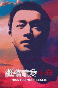 张国荣继续宠爱十年音乐会