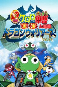 青蛙军曹剧场版2006:军曹大电影