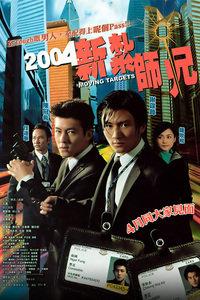 新扎师兄之青年干探/2004新扎师兄