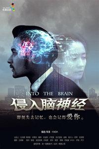 侵入脑神经——优酷出品青年导演扶?#24067;?#21010;