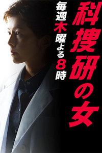 科搜研之女第9季