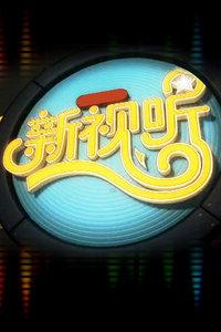 新視聽 2008
