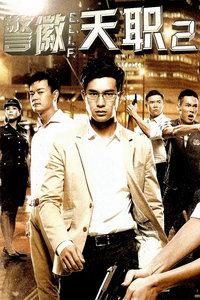 警徽天职新加坡