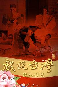 戏说台湾纸人报恩