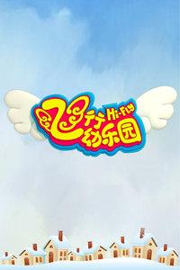 飞行幼乐园2012