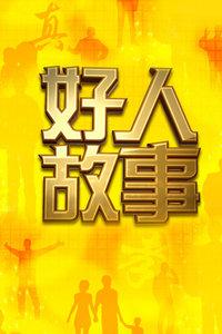 好人故事2014