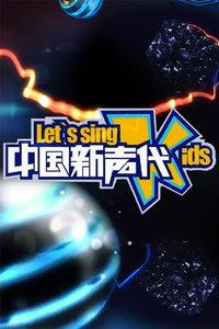 中国新声代 2014