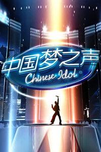 中国梦之声-天籁之战