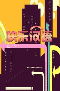 快乐汉语 2014