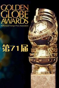 第71届电视电影金球奖颁奖典礼