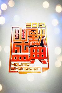 江西衛視幽默盛典頒獎晚會 2013