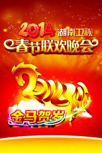 湖南卫视春节联欢晚会 2014