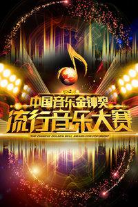 第9届中国音乐金钟奖流行音乐大赛