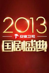 安徽衛視國劇盛典 2013