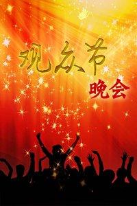第九届中国浙江电视观众节