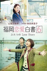 福冈恋爱白书9
