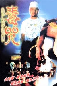 毒咒1985
