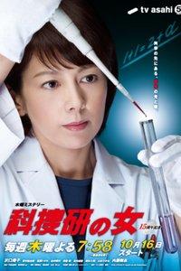 科搜研之女第10季