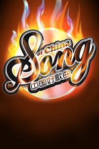 中國好歌曲第二季