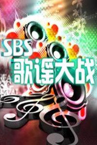 SBS歌謠大戰 2014