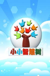 小小智慧树 2015
