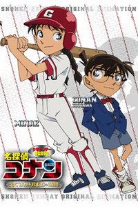 名侦探柯南OVA12:传说中的球棒的奇迹