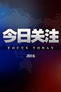 今日关注2016