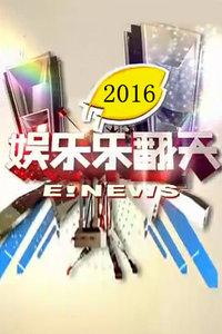 娱乐乐翻天201612月