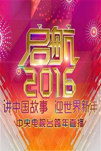 央视启航2013元旦晚会