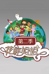 花樣姐姐 中國版 第二季