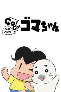 少年阿瑞GOGO小海豹第二季
