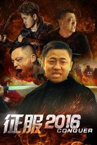 征服2016
