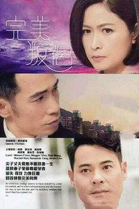 完美叛侣粤语版