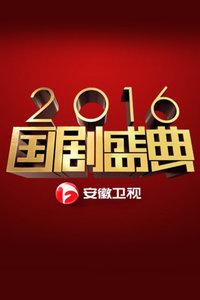 2016-2017湖南台小年夜跨年晚会